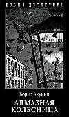 книга Алмазная колесница. Том 1