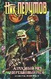 книга Алмазный меч, деревянный меч (Том 1)