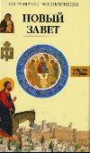 Библия (Новый Завет) читать онлайн