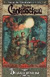 книга Божьи воины