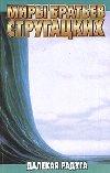 книга Далекая Радуга