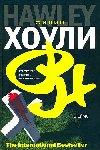 книга Клеймо