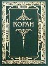 Коран читать онлайн