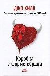 книга Коробка в форме сердца