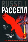 книга Кровавый орел
