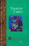 книга Леопард охотится в темноте