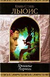 книга Лев, колдунья и платяной шкаф
