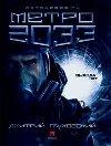 книга Метро 2033