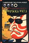 книга Пинбол-1973