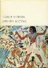 книга Поэзия и проза Древнего Востока