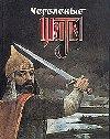 книга Слово о полку Игореве