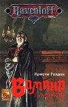книга Вампир туманов