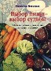 Выбор пищи – выбор судьбы читать онлайн